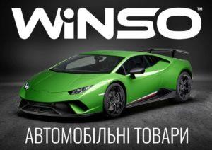 Компанія WINSO розширяє асортимент