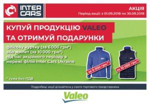 Компанія  Inter Cars Ukraine представляє акцію від Valeo