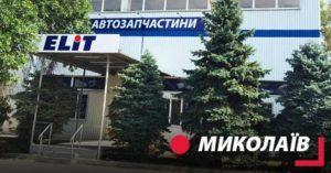 "Филиал ""Николаев"" от Elit на новом месте"