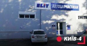 Филиал компании Елит  Киев-4 переехал
