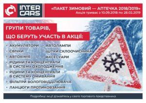 """Акція від Inter Cars: """"Пакет зимовий - аптечка 2018/2019"""""""