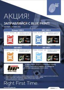 Акция от Юник Трейд: Заправляйся с Blue Print