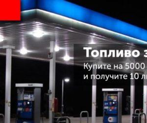 Акция «Топливо за покупки»