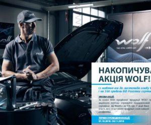 Акція WOLF від Авто Стандард Груп та Розетки