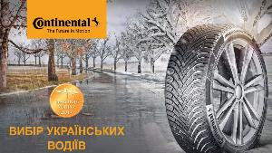 Continental представляє ТОП-5 відмінностей преміальних шин від бюджетних