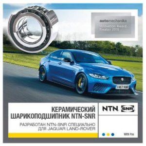 NTN-SNR представляє нову розробку для Jaguar