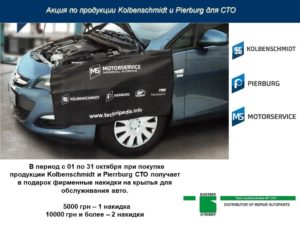Акция по продукции Kolbenschmidt и Pierburg для СТО от Бастион