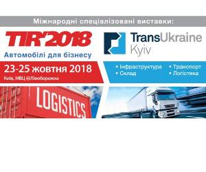 Запрошення на виставку TransUkraine-TIR'2018