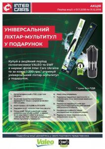 Універсальний ліхтар-мультитул у подарунок від Inter Cars Ukraine