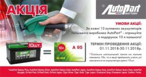 Акція від AutoPart