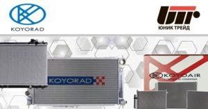 Юник Трейд расширил ассортимент продукцией бренда Koyorad