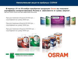 Акция по продукции Osram от Бастион