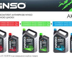 Акція WINSO від Авто Стандард Груп