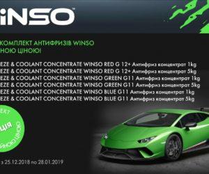 Авто Стандард Груп представляє акцію від WINSO