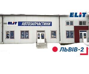 Компанія Elit повідомляє про відкриття філії