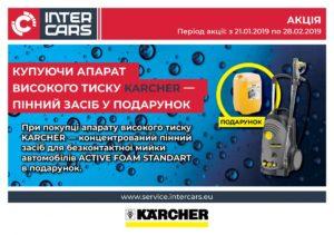 Акція від Inter Cars та Karcher