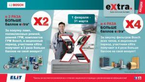 Акция eXtra от Bosch