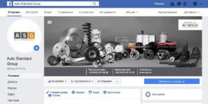 Компанія Auto Standard Group відтепер у Facebook