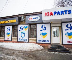 Филиал компании «KIAPARTS» начал свою работу в Днепре
