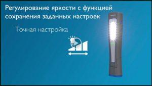 Philips RCH25 - высококачественный инспекционный фонарь для СТО