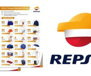 ASG представляє програму винагород REPSOL
