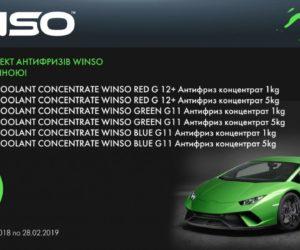 Авто Стандард Груп нагадує про продовження акції від WINSO