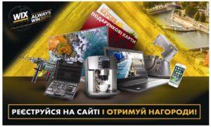 Велика Всеукраїнська акція від WIX FILTERS