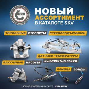 SKV сообщает об расширении ассортимента автозапчастей
