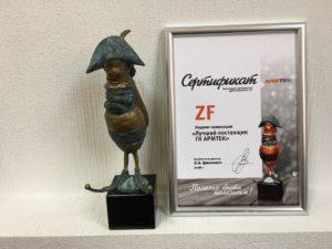 ZF Aftermarket удостоен премии – лучший поставщик года группы компаний ARMTEK