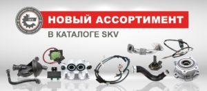 SKV презентует новые артикулы в своем каталоге