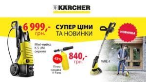 Акция от ЭЛИТ-Украина на продукцию KARCHER
