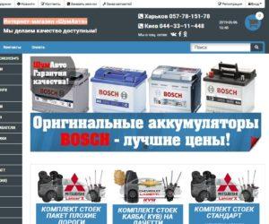 Продажа интернет магазина ШумАвто