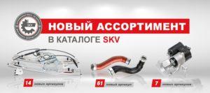 SKV представляет новый ассортимент продукции