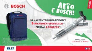 Акция: Лето с BOSCH от «ЭЛИТ-Украина»