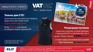 Акция от «ЭЛИТ-Украина»  и  VATOIL