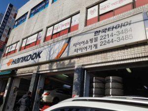 Компания Hankook оштрафована за манипулирование ценами