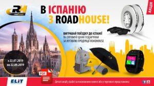 Акція: В Іспанію з RoadHouse!