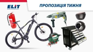 Спеціальна пропозиція 34-го тижня від ЕЛІТ-Україна