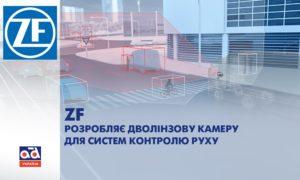 Дволінзова камера для систем контролю руху від ZF
