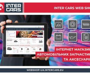 Інтернет магазин автомобільних запчастин та аксесуарів INTER CARS WEB SHOP