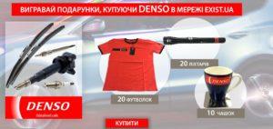 EXIST.UA: Перемикайтесь на нову швидкість з DENSO