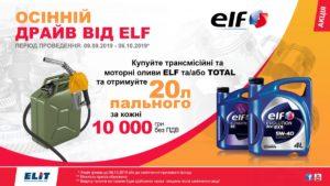 ELIT: Осінній драйв від ELF