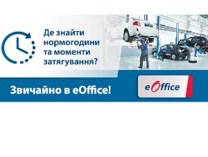 eOffice відтепер у вільному доступу для всіх клієнтів «ЕЛІТ-Україна»
