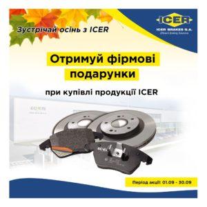 """Акція від BusMarket Group """"Зустрічай осінь із ICER""""!"""
