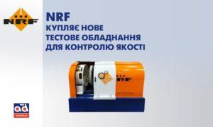NRF оновлює тестове обладнання для контролю якості