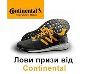 Лови призи із Continental !