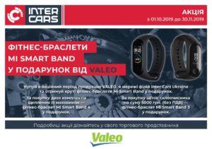 Фітнес-браслети Mi Smart Band у подарунок від VALEO