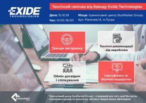 Технічний семінар від Exide Technologies у тренінговому центрі BusMarket Group