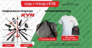 EXIST.UA: Будь у тренді з KYB