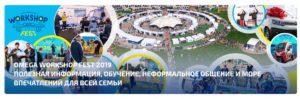 Omega Workshop Fest 2019